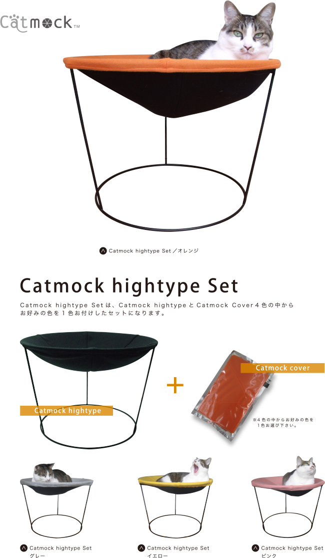 Catmock hightype Set/オレンジ