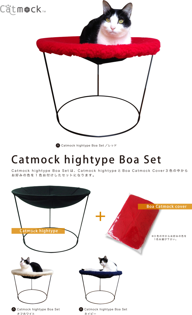 Catmock hightype Boa Set/レッド